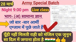 GK & Theory Question Army Exam By Biju Sir || आज आऐगा पढने का आनंद 😀😀 || रात 9:00 बजे से ||