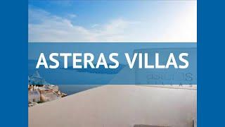 ASTERAS VILLAS 3* Греция Санторини обзор – отель АСТЕРАС ВИЛЛАС 3* Санторини видео обзор