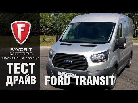 Видеообзор Ford Transit Фургон: Тест-драйв Форд Транзит Фургон 2017-2018 года - FAVORIT MOTORS