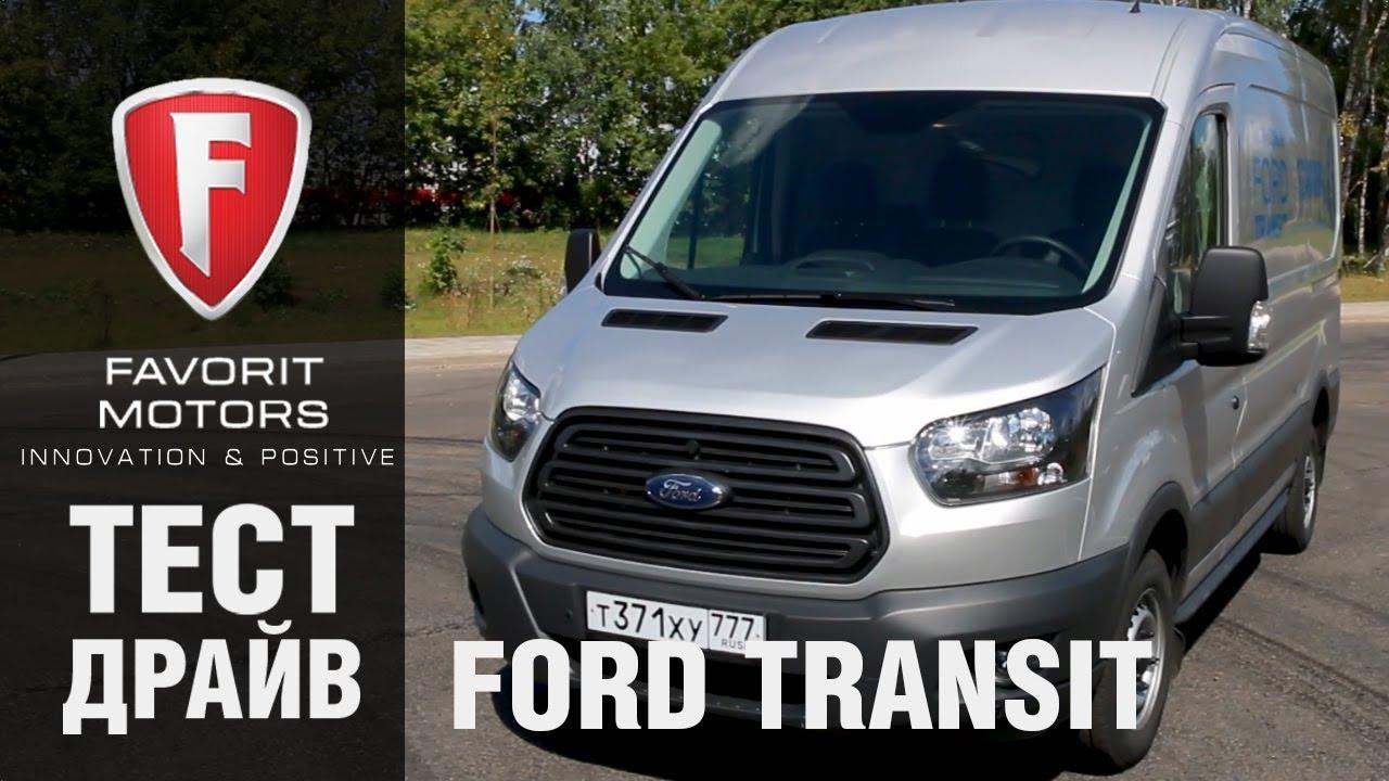 Полный обзор и тест-драйв Ford Transit 2018
