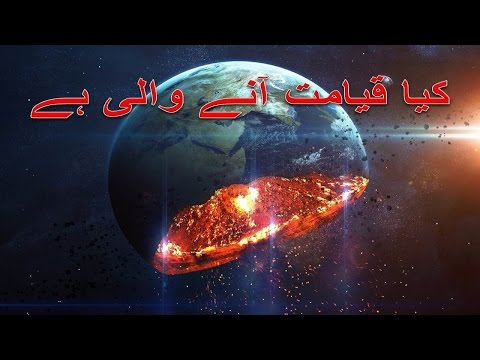 Qayamat ki nishani   Kya Qayamat Anay Wali Hay   Is Doomsday Near Urdu /Hindi