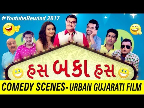 Youtube Rewind 2017 - Has Baka Has: Urban Gujarati Films Comedy Scenes Compilation
