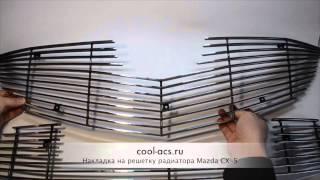 Накладка на решетку радиатора Mazda CX-5 от cool-acs.ru
