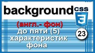 Свойство background англ.- фон - 5 характеристик фона background-color background-image Урок ⁂23