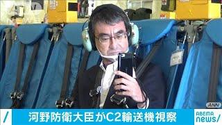 河野防衛大臣がC2輸送機に搭乗 災害時の機能を視察(20/06/29)