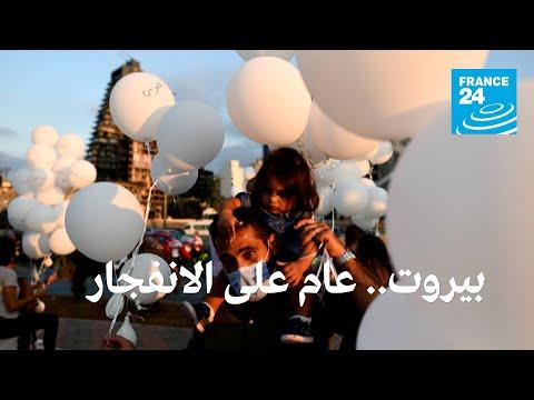 بيروت.. عام على الانفجار  - نشر قبل 2 ساعة