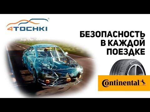 Шины Continental - безопасность в каждой поездке на 4 точки
