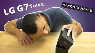 בואו נפתח את הקופסא של ה- LG G7