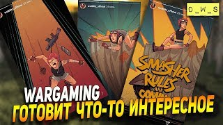 Smasher Rules are coming! | Wot Blitz