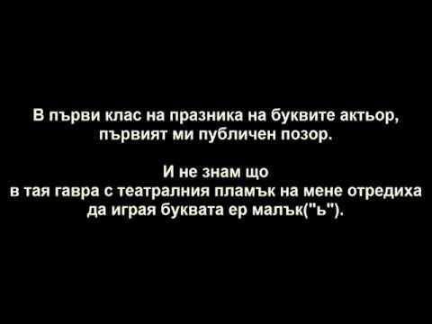 Kеранов - Кратка Автобиография (Текст)