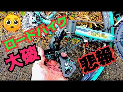 【悲報】荒北仮面ロードバイク大破で愛機を降りる⁉🚴Bianchi Via Nirone 7🇮🇹童貞悪魔が単独事故で逝く👿愛機の誕生日前に事故しちった🎭オワコン動画説