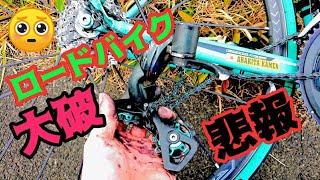 【悲報】荒北仮面ロードバイク大破で愛機を降りる⁉🚴Bianchi Via Nirone 7🇮🇹童貞悪魔が単独事故で逝く👿愛機の誕生日前に事故🎭リアディレイラー ハンガー折れて壊れる👿オワコン動画説