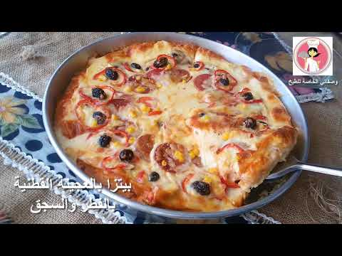 صورة  طريقة عمل البيتزا اروع طريقتين لعمل البيتزا أفضل من المحلات بالجبنة المطاطية الشهية مع رباح محمد طريقة عمل البيتزا من يوتيوب