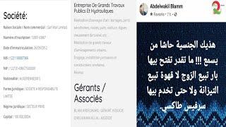 عبد الوكيل بلام الذي لا يتشرف بالجنسية الجزائرية يملك شركة مقاولات في سكيكدة بإسم هذه الجنسية...