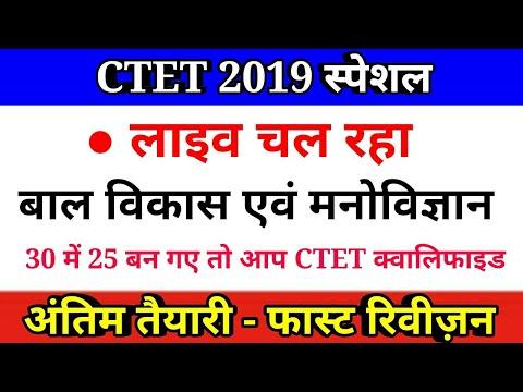 Repeat CTET 2019 Mock Exam / Practice Set/ Paper 1 / Mock