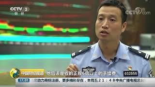 """[中国财经报道]深信不疑 听从""""分析师""""进行投资  CCTV财经"""