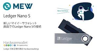 新しくなったマイイーサウォレットとLedger Nano Sの接続