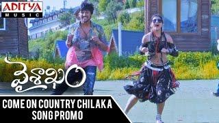 Come On Country Chilaka Song Promo || Vaisakham Movie || Harish, Avanthika || D.J.Vasanth