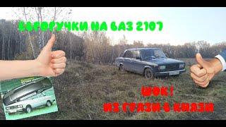 Тюнинг ВАЗ 2107 (установка евроручек и виброизоляции) - супер жига