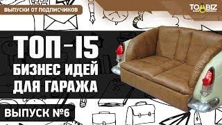 Топ-15 бизнес идей для гаража