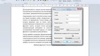 Урок #33  Абзацы в WordPad