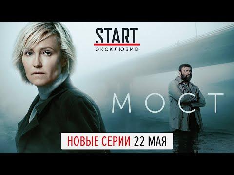 Сериал «Мост» НОВЫЙ СЕЗОН (2020) Трейлер
