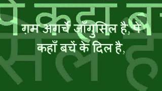 Yeh Na Thi Hamari Kismat (with lyrics) | Mirza Ghalib