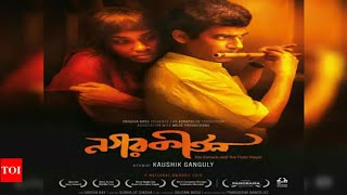 Nagarkirton | নগরকীর্তন | Full Movie | Kaushik Ganguly | Riddhi Sen | Ritwick Chakraborty