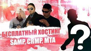 Бесплатный хостинг игровых серверов [SAMP CRMP MTA] № 76