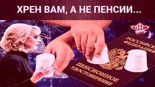 ПЕНСИОННЫЙ ВОЗРАСТ - 70! Чиновники придумали, как украсть пенсии у россиян.