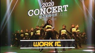 WORK IT  (입시반 창작)  -  2020 댄스 …