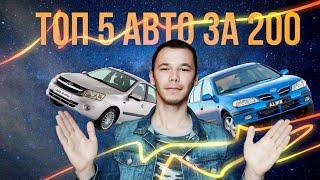 ТОП 5 авто за 200 тысяч рублей. Какую машину купить за 200 тысяч?