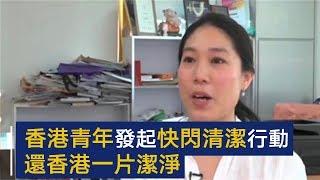 香港青年欧阳凤盈:快闪清洁行动 还香港一片洁净 | CCTV