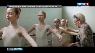 Первыми премьеру «Большого» в Перми увидели балерины