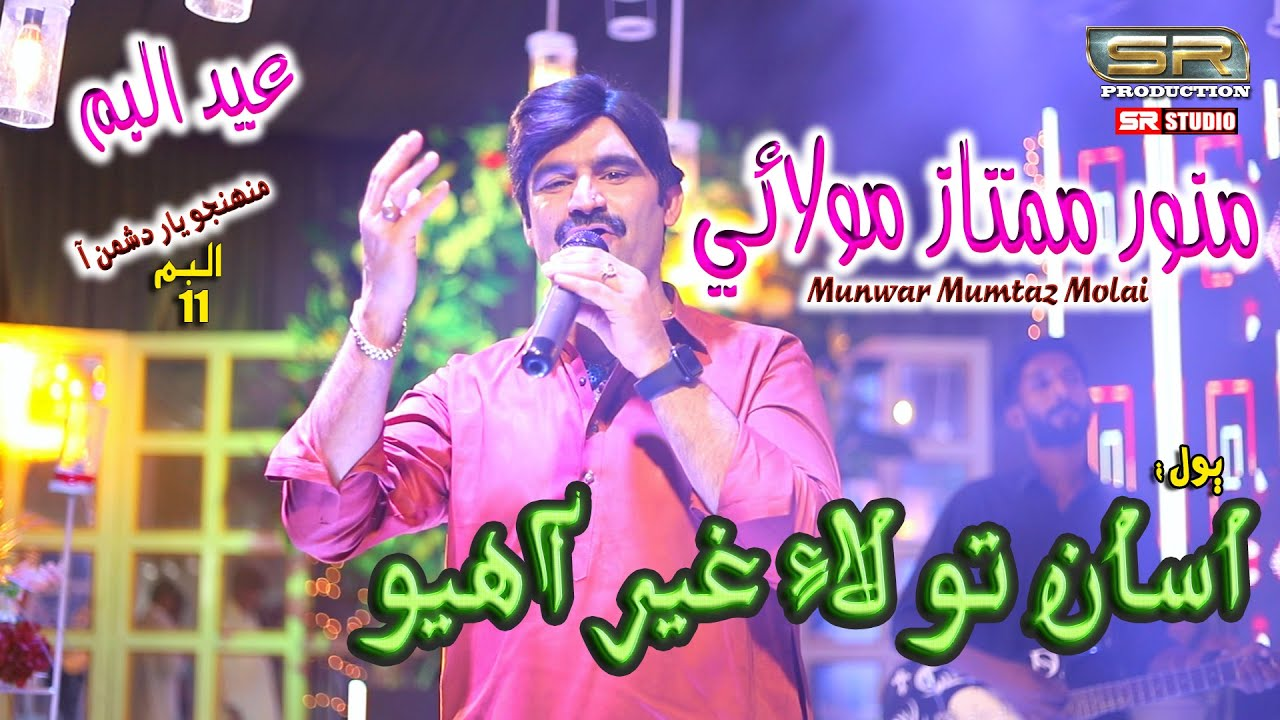 Download Asan Tuhnja Dushman Ahiyon - Munwar Mumtaz Molai - New Eid Album - 11- 2021 - SR Production