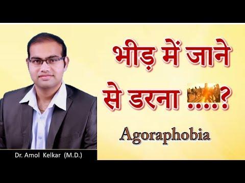 Agoraphobia - भीड में जाने से डरना..? By Dr. Amol KElkar (M.D.) Mp3