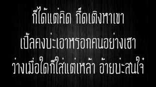 ILLSLICK-นิราศเวียงพิงค์ (เนื้อเพลง)