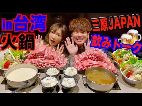 【大食い】台湾で1番有名な日本人YouTuber三原JAPANと飲みトーク[前編]【木下ゆうか】