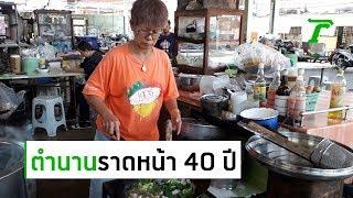 ตำนานของชาวสวรรคโลก-ราดหน้าเจ๊กา-40-ปี-เส้นหอมหมูหมักนุ่มคะน้ากรุบกรอบ-thairath-online