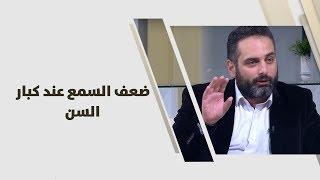 د. فادي نجم - ضعف السمع عند كبار السن
