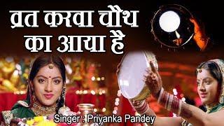 व्रत करवा चौथ का आया है !! New Karwa Chauth Song 2018 By Priyanka Panday #करवा चौथ