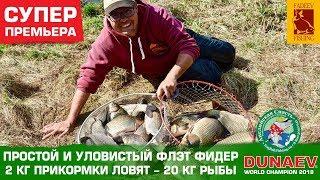 Простой и уловистый флэт фидер. 2 кг прикормки ловят-  20 кг рыбы.