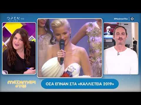 Ραφαέλα Πλαστήρα η Σταρ Ελλάς 2019 - Μεσημέρι #Yes 17/10/2019 | OPEN TV