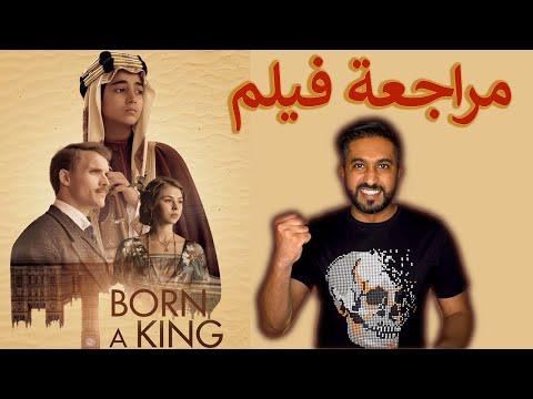 فيلم ولد ملكا كامل ومترجم