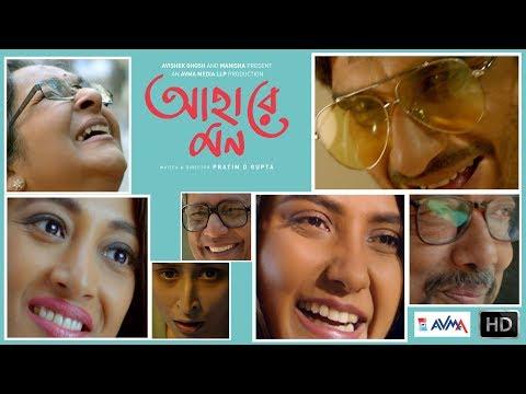 Ahare Mon Official Teaser | Adil | Paoli | Ritwick | Anjan | Mamata | Parno | Pratim D Gupta