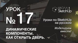 Урок 17. Динамические компоненты SketchUp 2017. Как открыть дверь в SketchUp.