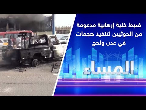 ضبط خلية إرهابية مدعومة من الحوثيين لتنفيذ هجمات في عدن ولحج  - نشر قبل 8 ساعة