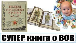 Великая Отечественная война. Книга для детей и взрослых