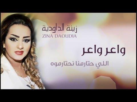 Zina Daoudia - Waer Waer (Official Audio) | زينة الداودية - واعر واعر