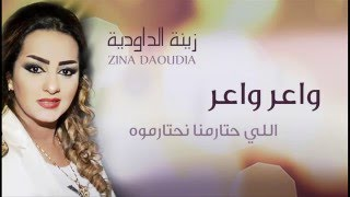 Zina Daoudia - Waer Waer (Official Audio) | ???? ???????? - ???? ????